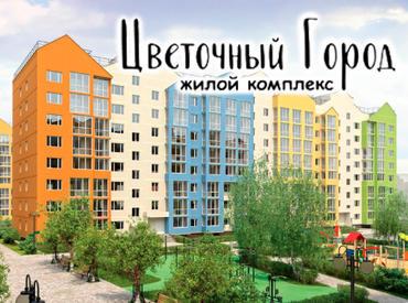 """ЖК """"Цветочный город"""""""