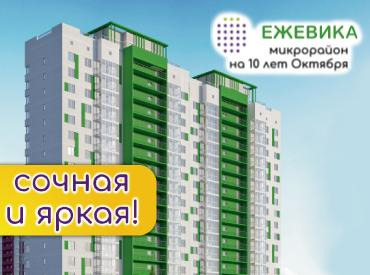 ЖК «Ежевика»