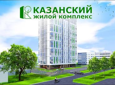 ЖК «Казанский»