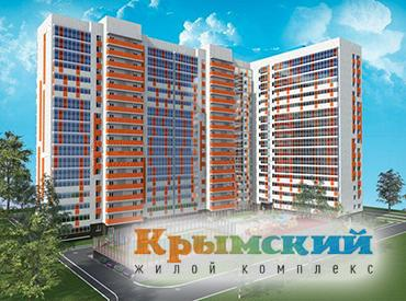 ЖК «Крымский»
