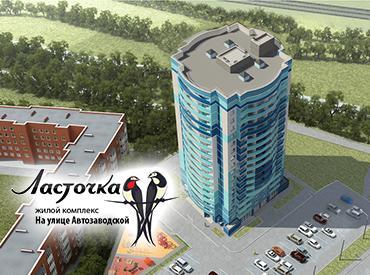 ЖК «Ласточка-2»