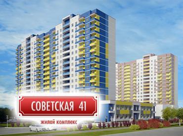 ЖК «Советская 41»